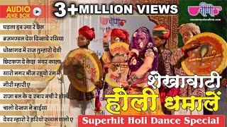 Download इन शेखावाटी होली धमालों पर तो बच्चा बच्चा नाच उठेगा | Shekhawati Holi Dhamal HD | Audio Jukebox MP3 song and Music Video