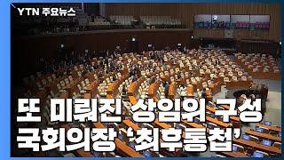 15일로 또 미뤄진 상임위 구성...국회의장 '최후통첩…