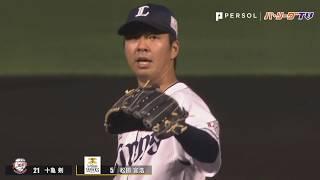 2019年5月21日 埼玉西武と福岡ソフトバンクによるリーグ公式戦 ここまで...