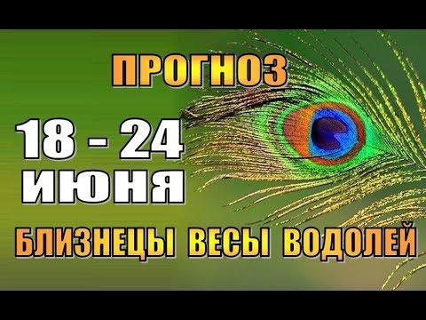 Таро прогноз (гороскоп) с 18 по 24 июня БЛИЗНЕЦЫ, ВЕСЫ, ВОДОЛЕЙ