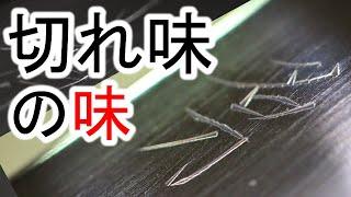 包丁の切れ味の【味】とは?和包丁の和食の技 検証