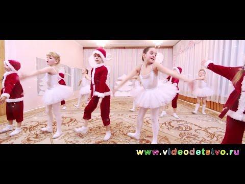 Детский танец на новый год =) Очень мило