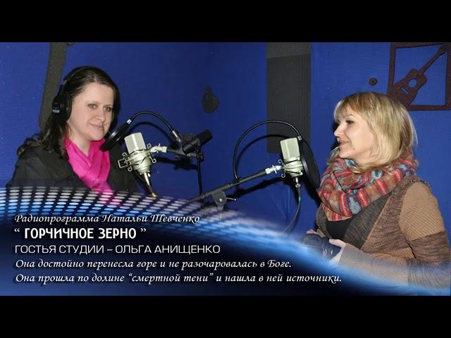 ДОЛИНОЙ СМЕРТНОЙ ТЕНИ - Ольга Анищенко в радиопрограмме