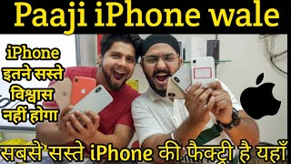 Cheapest iPhone Market in Delhi | iPhone Xr, iPhone X, iPhone SE, iPhone8 | सबसे सस्ती आइफोन मार्किट