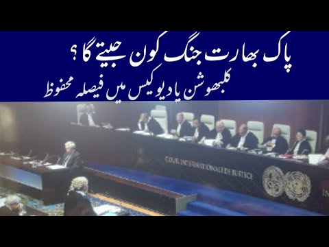 Pak India Legal Battle Concluded. India Failed to reply 6 questions