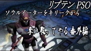 【PSO】ソウルイーターをキリークから奪い取ってやる番外編【リプテン】 thumbnail