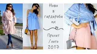 Ново в гардероба | пролет - лято 2017 | Fashion Haul