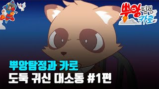 ★도둑 귀신 대소동 1편★ | 도깨비감투 | 추리동화 …