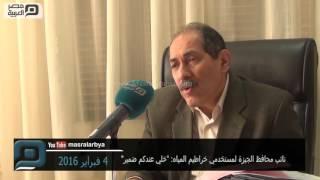 بالفيديو| نائب محافظ الجيزة: عقوبات رادعة ضد رش المياه بالشوارع