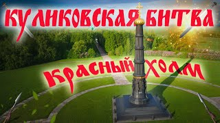 Куликовская битва Донское побоище. Часть первая. Красный холм.