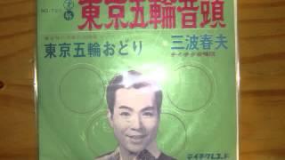 マイブログ→http://blogs.yahoo.co.jp/yuugengaisyasekisuikinzoku 三波...