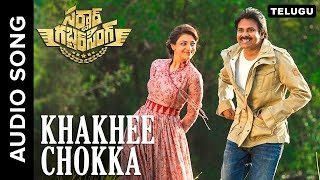 Khakhee Chokka | Telugu Audio Song | Sardaar Gabbar Singh | Devi Sri Prasad | Pawan Kalyan