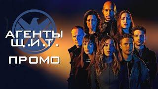 """SHIELD SUBS: Промо к 4 серии 6 сезона """"Агенты Щ.И.Т."""" - Код жёлтый"""
