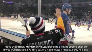Павел Бучневич осчастливил юного фаната