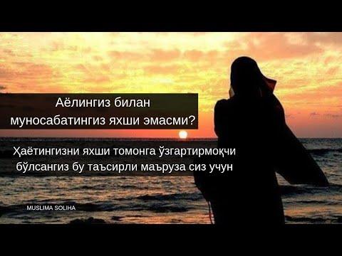 Эркаклар-Оила бошлиқлари учун ўта муҳим маслаҳатлар / Erkaklar Uchun O'ta Muhim Maslahatlar!!!