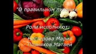 О правильном питании