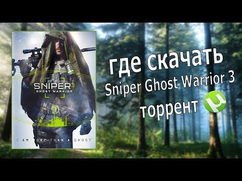 Где скачать торрент Sniper Ghost Warrior 3 / Download