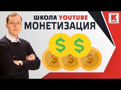 Как включить и настроить монетизацию видео на YouTube 2016