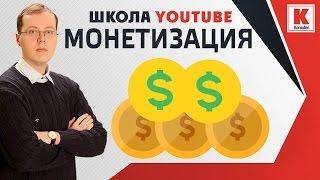 Как включить и настроить монетизацию видео на YouTube 2016 thumbnail