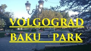 VOLGOGRAD BAKU Friendship PARK/Парк дружбы Волгоград Баку