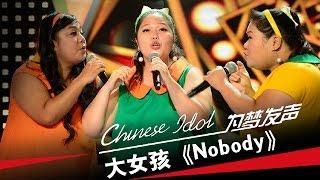 神曲《nobody》技惊四座 韩红登台组四小天鹅 20140921