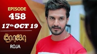 ROJA Serial | Episode 458 | 17th Oct 2019 | Priyanka | SibbuSuryan | SunTV Serial |Saregama TVShows