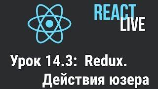Курс React JS Live. Урок 14.3: Redux. Действия юзера