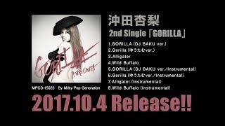 沖田杏梨 - GORILLA(DJ BAKU ver.)