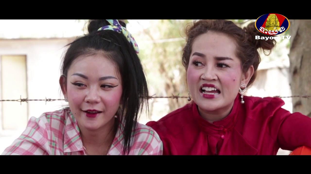 កំប្លែងរឿង៖ រកមួយធ្វើពូជមិនបាន! វគ្គ11 ភាគ1 ▶ rok muoy tver pouch min ban  ▶ khmer comedy