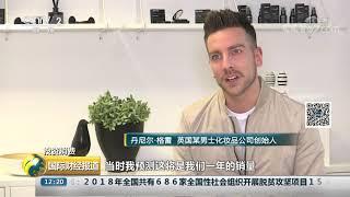 [国际财经报道]投资消费 男士化妆品受英国消费者青睐| CCTV财经