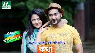Bangla Natok Kotha l Sajol, Urmila, Marshal l Drama & Telefilm