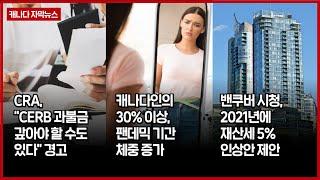 [캐나다 자막뉴스] 캐나다인의 30% 이상, 팬데믹 기…