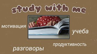 Study with me учёба, мотивация и продуктивность