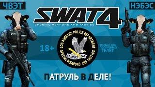 Патруль в деле - SWAT 4
