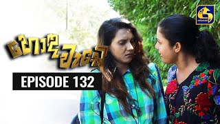 Honda Wade Episode 132 || හොඳ වැඩේ  || 24th February 2021 Thumbnail