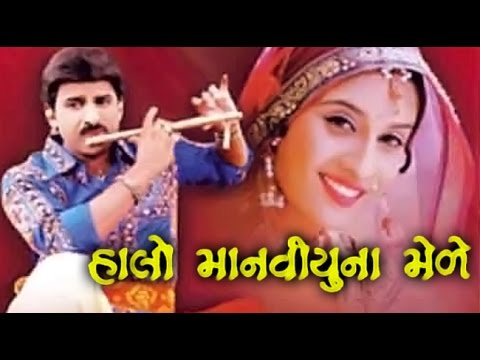 Halo Manvyu Na Mele | 2007 | Gujarati Full Movie | Hiten Kumar, Anandi Tripathi