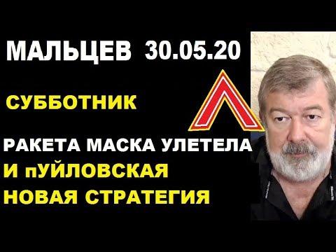 Мальцев 30.05.20 Субботник. Ракета Маска и новая стратегия путина