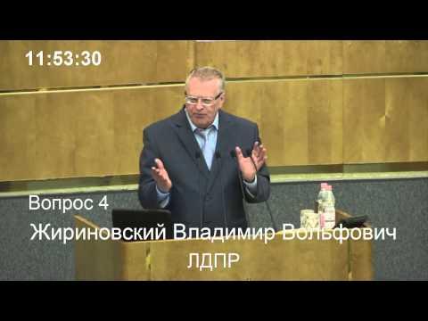 Владимир Жириновский О Совете Федерации Федерального Собрания Российской Федерации 13 мая 2014