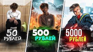ЗАКАЗАЛ ОБРАБОТКУ ЗА 50, 500 и 5000 РУБЛЕЙ! БИТВА ФОТОШОПЕРОВ!