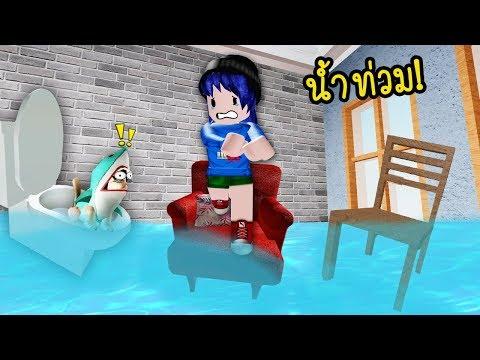 น้ำท่วมบ้านหมดแล้วววว! ชีวิตมันน่าเศร้า | Roblox The Flood