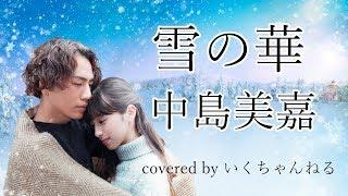 雪の華/中島美嘉 歌ってみたフルカバー いくちゃんねる Mika nakashima yuki no hana