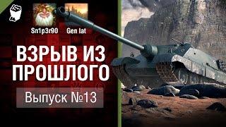 AMX 50 Foch (155) - Страдалец мира танков -  Взрыв из прошлого №13 [World of Tanks]