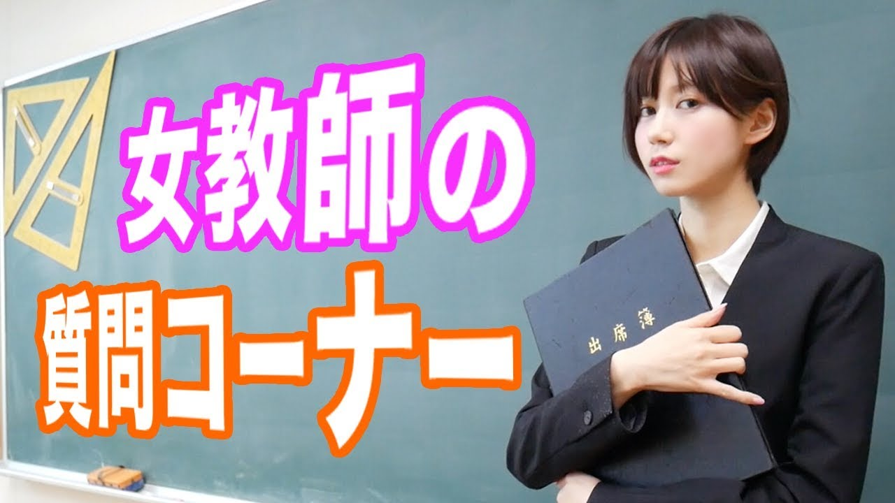 ドSすぎる女教師の質問コーナー【ゆきりぬ先生】