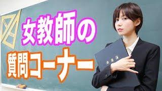 ドSすぎる女教師の質問コーナー【ゆきりぬ先生】 thumbnail