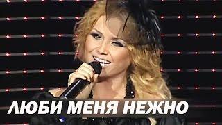 Смотреть клип Инна Афанасьева - Люби Меня Нежно