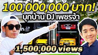 บุกบ้าน 100 ล้าน DJ เพชรจ้า ! l How to ปัง [Ep.1]