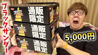 通販限定の5,000円ブラックサンダーがヤバすぎた…【ヒカキンTV】【バレンタイン】