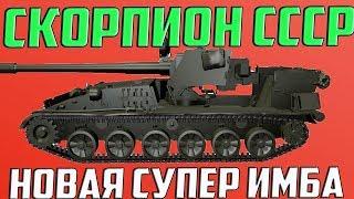 АХАЕТЬ! WG ВВОДЯТ СКОРПИОНА G В ВЕТКУ СССР! ИМБА ДЕСЯТИЛЕТИЯ World of Tanks, это Су-130ПМ!