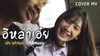 อีหล่าเอ๋ย - เต้ย อภิวัฒน์ : เซิ้ง|Music 【COVER MV】