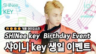 io3_event SHINee key 생일 이벤트(SHINee key Birthday Event)